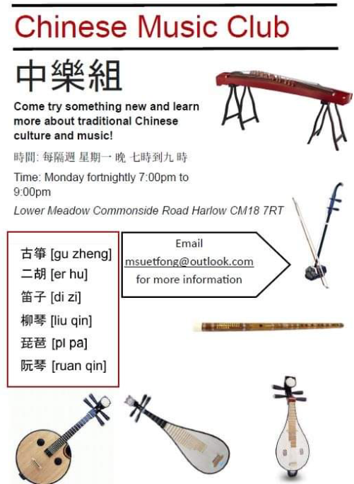 Come and join the Chinese Music Club